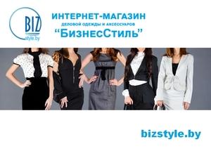 Магазины Офисной Одежды Для Женщин