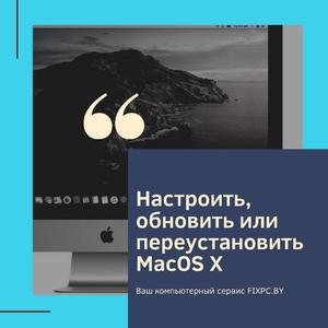 Установка Mac OS на MacBook, iMac, Mac mini, Mac Pro