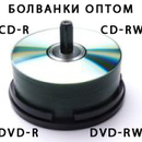 Опт и мелкий опт дисков DVD, CD, MP3, Blu-ray