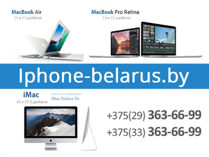 Macbook Air, Macbook pro retina, iMac в минске.